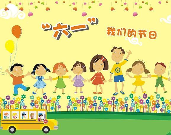 幼儿六一三句半_儿童节的来历100字-建党节的来历100字|重阳节的来历100字|火把节 ...